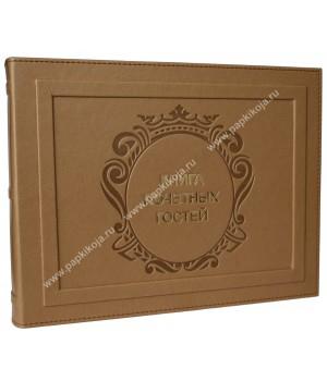 Книга почетных гостей купить в Москве