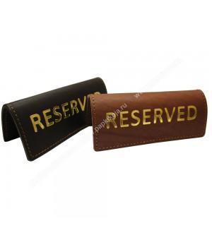 Купить таблички резерв на стол